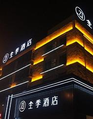 全季酒店(上海顾村公园菊联路店)