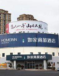 如家商旅酒店(青岛火车北站金水路店)