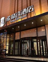 喆啡酒店(吉林火车站财富广场店)