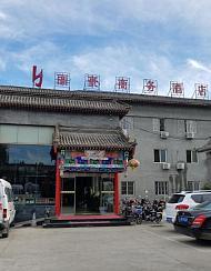 北京首都机场丽豪商务酒店