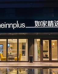 如家精选酒店(上海浦东机场店)