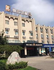 锦江之星品尚(济宁火炬南路店)