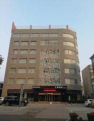 汇泉精品饭店(济宁万达广场店)