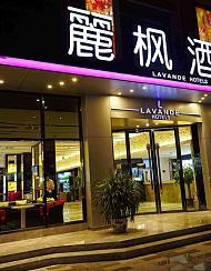 麗枫酒店(乌鲁木齐高铁万达广场店)