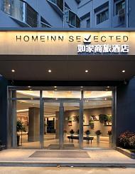 如家商旅酒店(南京新街口地铁站店)