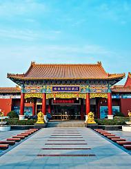 维也纳国际酒店(北京温都水城店)