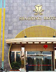 赣州绍兴饭店