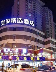 如家精选(北京昌平政府街地铁站店)