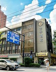 全季酒店(杭州西湖湖滨银泰店)