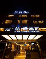 喆啡酒店(北京鸟巢国家会议中心店)