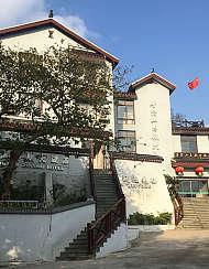 普陀山志航大酒店