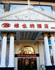 维也纳酒店(唐山南湖公园店)