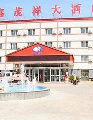 乌鲁木齐鑫茂祥大酒店