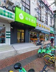 海友酒店(上海漕河泾桂平路店)