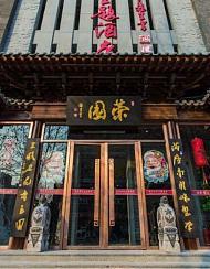 唐山荣园文化主题酒店