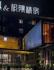 Inhotels&相隅精宿(青岛万象城店)