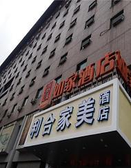 北京利合家美酒店