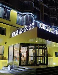 大连联惠酒店