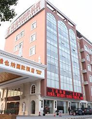 维也纳国际酒店(上海野生动物园浦东机场店)