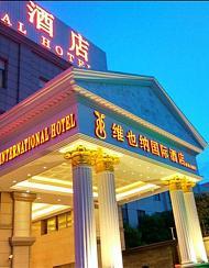 维也纳国际酒店(上海浦东新场古镇地铁站店)