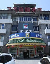 7天优品酒店(曲阜三孔店)