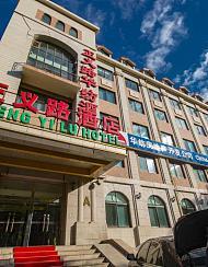 华纺酒店(北京正义路店)