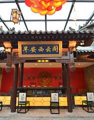 早安酒店(北京石景山万达广场店)