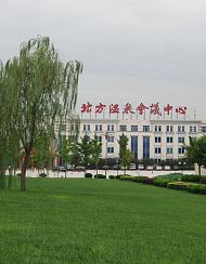 北京北方温泉会议中心