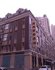 哈尔滨君廷商务宾馆