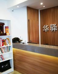 华驿优品酒店(北京五棵松301医院店)