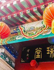龙珠堂四合院酒店(北京天安门店)