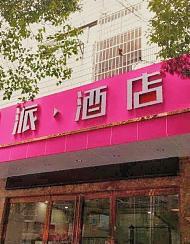 派酒店(长沙火车站朝阳地铁站店)