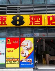 速8酒店(成都新会展一店)