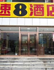 速8酒店(北京石景山五里坨店)