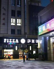 尼航酒店(上海浦东机场店)