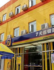 7天连锁酒店(北京朝阳北路常营地铁站店)