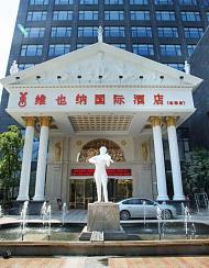 维也纳国际酒店(上海虹桥国展中心南翔店)