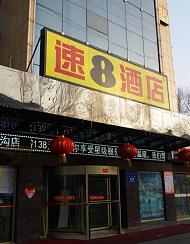 速8酒店(乌鲁木齐碾子沟德汇万达店)