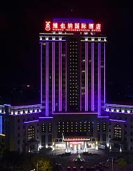 维也纳国际酒店(玉山三清广场店)