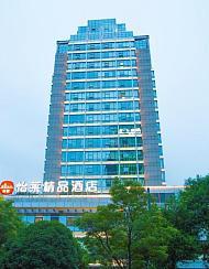 怡莱精品酒店(杭州滨江龙湖天街江汉路地铁站店)