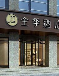 全季酒店(杭州下沙经济开发区店)