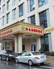 维也纳国际酒店(上海虹桥国展中心漕宝路店)