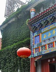 北京仁和轩酒店