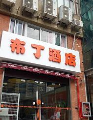 布丁酒店(上海徐家汇宜山路地铁站店)