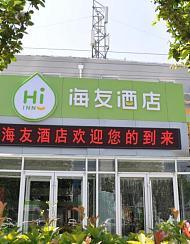 济南嗨友优选酒店