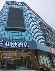 和颐酒店(苏州火车站万达广场地铁站店)