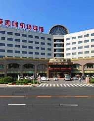 大连国际机场宾馆