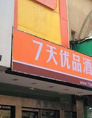 7天优品酒店(兰州西关什字中山桥店)