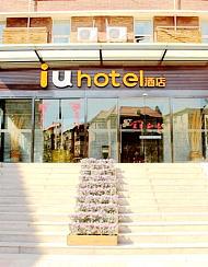 IU酒店(天津滨江道步行街店)