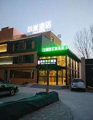 小米假日酒店(北京庞各庄店)